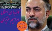 ابراهیم عزیزی کاندیدای احتمالی مجلس یازدهم در کرمانشاه