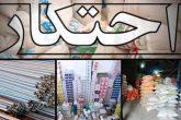 کشف ۷ هزار تن کاغذ احتکار شده با ارز دولتی