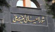 بیانیه شورایعالی امنیت ملی جمهوری اسلامی ایران