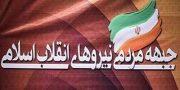 جبهه مردمی نیروهای انقلاب به مناسبت روز معلّم بیانیهای صادر کرد/تکریم منزلت و ارتقای معیشت معلّمان در دستور کار دولت قرار گیرد
