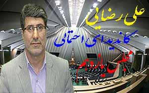 آشنایی با کاندیدای احتمالی  انتخابات مجلس( علی رضایی )