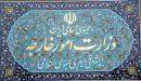 واکنش وزارت خارجه به تهدیدات تروریستی علیه سردار قاآنی/