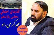 محمد کرمی راد کاندیدای احتمالی مجلس یازدهم  در شهرستان کرمانشاه