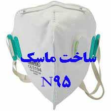 ساخت ماسک n95