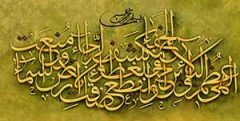 سندیت دعای «اِلهی عَظُمَ الْبَلاءُ وَ بَرِحَ الْـخَـفـآءُ»