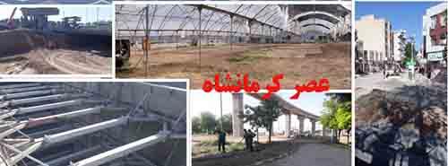پروژه های عمرانی شهرداری کرمانشاه در ریل پیشرفت و شتاب