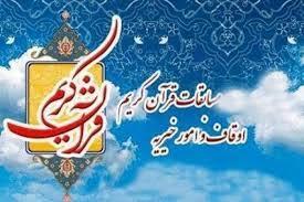 آغاز چهل و سومین دوره مسابقات سراسری قرآن کریم مرحله شهرستانی درکرمانشاه