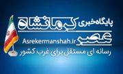 دستگیری اعضای داعش و گروهای معاند  در کرمانشاه