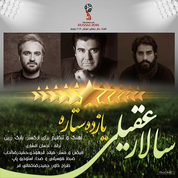 سرود تیم ملی ایران در جام جهانی ۲۰۱۸
