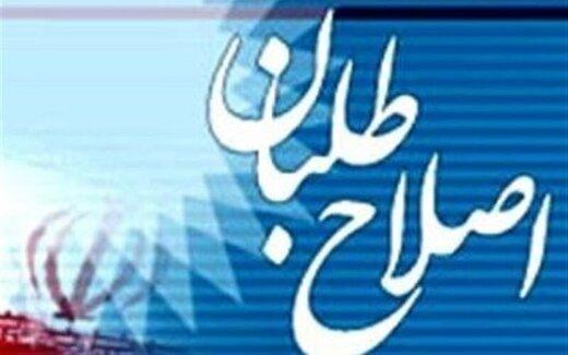 پشتپرده پروژه «ثبت نام فله ای اصلاح طلبان» برای انتخابات ۱۴۰۰/