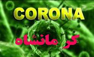۱۸۰۰ فوتی حاصل کرونا در کرمانشاه