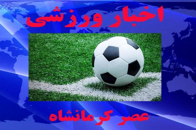 بسته خبری ورزشی ۱۶ اسفند ۱۴۰۰