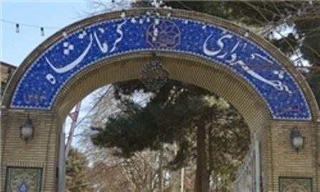افشاگری شهرداری کرمانشاه /