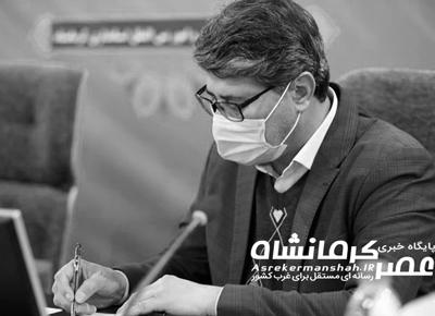 پیام تسلیت نماینده مردم هرسین کنگاور وصحنه به مناسبت در گذشت سردار محمد کرمی راد